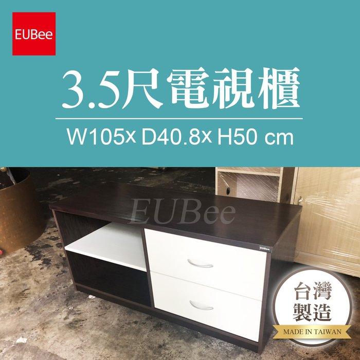 【優彼塑鋼】3.5尺電視櫃/附插座/南亞塑鋼/品質保證/防水防霉(T004)