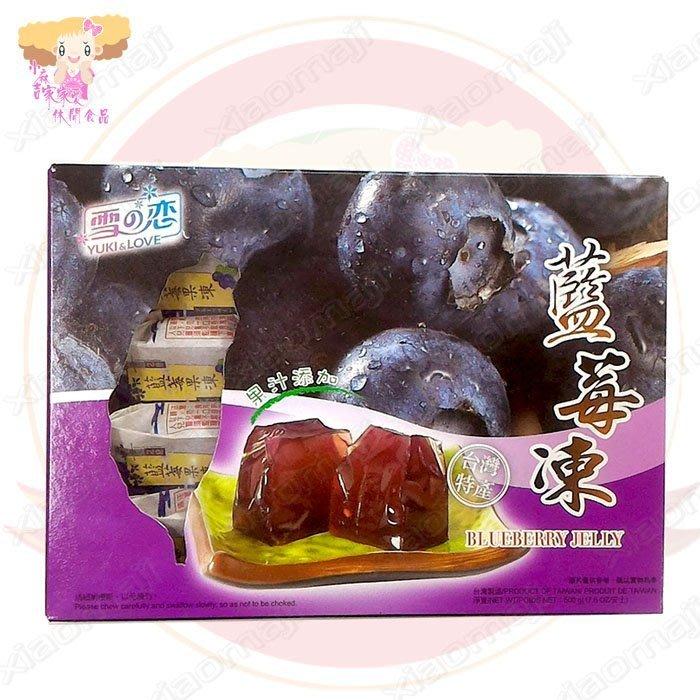☆小麻吉家家愛☆三叔公雪之戀藍莓凍1盒特價95元 滿10盒送1盒  另有橘子/荔枝/芒果/脆梅等