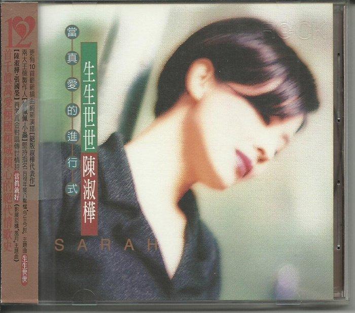 首版:陳淑樺生生世世CD+英文單曲CD_有側標、歌迷卡