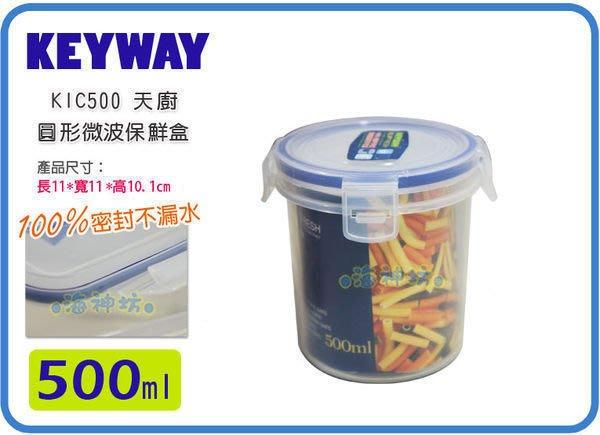 =海神坊=台灣製 KEYWAY KIC500 天廚圓型保鮮盒 環扣密封盒不外漏 附蓋 500ml 24入1250元免運