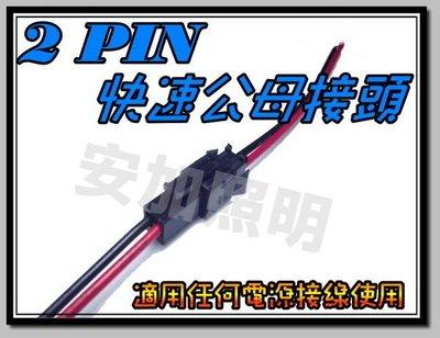 現貨 光展 公母接頭 2PIN 快速接頭組  十組一包 帶線接頭 快拆 防呆作用 快拆接頭 快速接頭 2PIN接頭