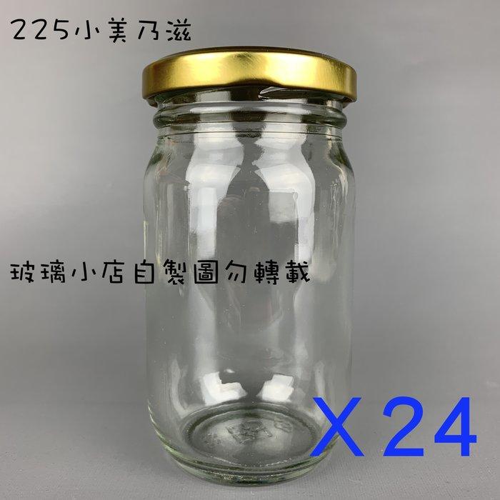 @ 225小美乃滋 @ 225cc 一箱24支 玻璃小店  醬菜瓶 泡菜瓶 花瓜瓶 玻璃瓶 容器