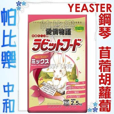 ◇帕比樂◇日本Yeaster愛情物語彈鋼琴兔飼料 2.5KG(紅色)成兔苜蓿胡蘿蔔挑嘴主食,添加乳酸菌