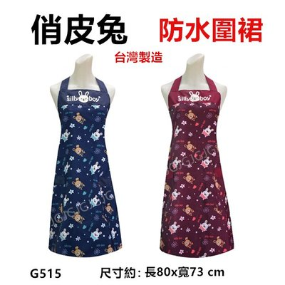 JG~俏皮兔防水圍裙  二口袋圍裙 ,咖啡店 市場  餐飲業 早餐店 護士 廚房制服圍裙