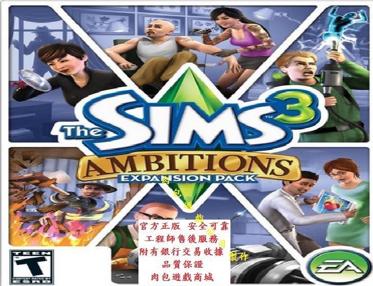 PC版 (資料片) 繁體 超商 EA PC版 肉包 模擬市民 3:夢想起飛 THE SIMS 3 AMBITIONS