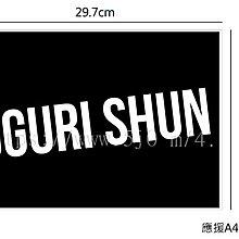 〈可來圖訂做-海報〉小栗旬 OGURI SHUN 應援小海報