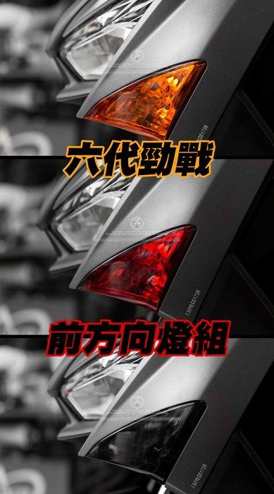三重賣場 六代勁戰 改裝方向燈 方向燈改色 方向燈殼 方向燈貼膜 燻黑方向燈 歐規方向燈 燈殼保護 勁戰六代方向燈