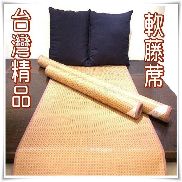 頂級3D透氣雙人軟藤蓆  雙人涼蓆5x6尺 涼墊 與竹蓆不同 另售單人涼蓆 雙人加大涼蓆☆全方位寢具☆