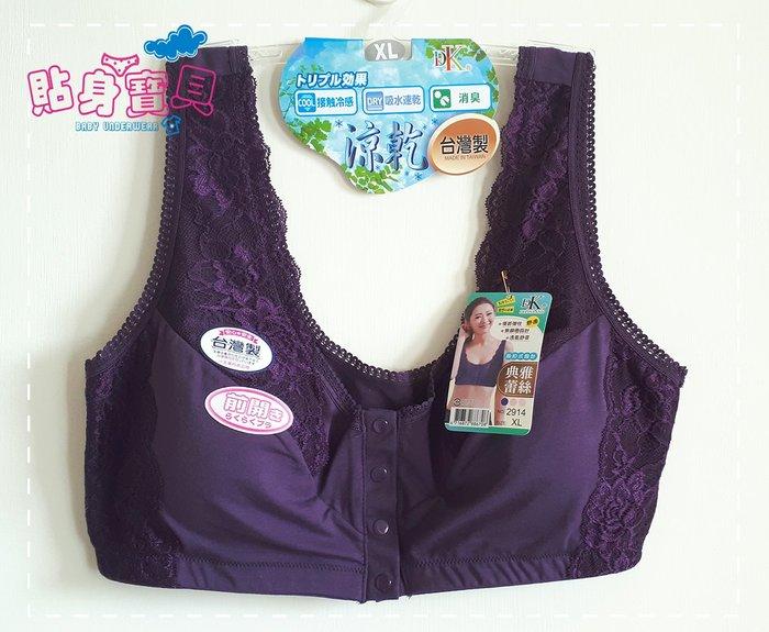 【貼身寶貝】.『2914』台灣製(一王美)~典雅美蕾絲前扣式胸衣內衣 (無鋼圈,胸前有襯墊)