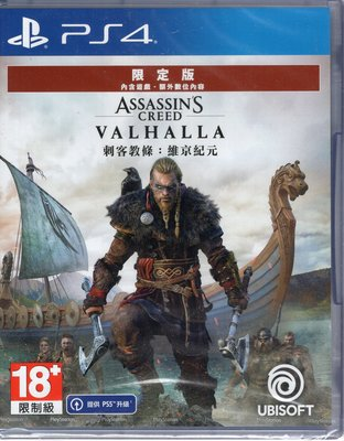 PS4遊戲 刺客教條 維京紀元 Assassin's Creed Valhalla 中文亞版 【板橋魔力】