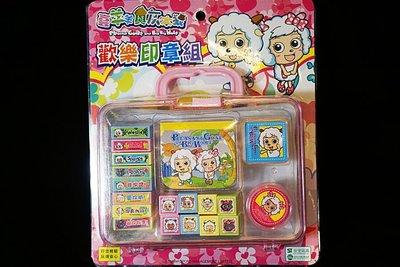 佳佳玩具----- 正版授權 喜洋洋印章組 印章 玩具 ST安全玩具 【0511361】