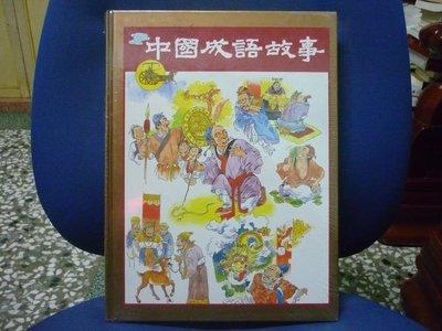 ⓋⒾⓅ♛K真範本 [東-大本1區] 收藏書 (絕版) 中國成語故事-讀者文摘- 即得標 ♛