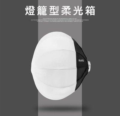 【EC數位】燈籠型柔光箱 50CM 柔光箱 柔光球 人像 外拍/棚燈 攝影燈 直播 BOWENS 保榮卡口