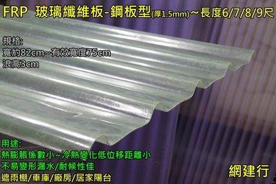 網建行㊣ FRP 玻璃纖維 浪板型 厚度1.5mm 每尺65元~長度6/7/8尺 遮雨棚 鐵皮屋頂 陽台 車棚