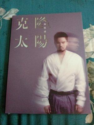 林欣甫  克隆太陽  專輯CD  99.999欣