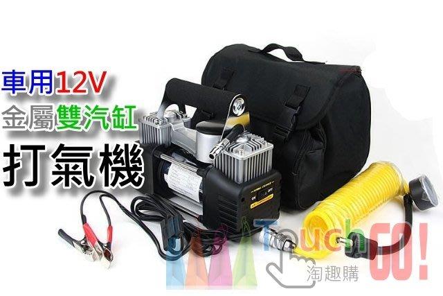 〈淘趣購〉用12V 金屬雙汽缸打氣機〈加贈液晶顯示胎壓計〉汽車打氣機輪胎充氣機大力士汽車輪胎充氣泵打氣機充氣機電動