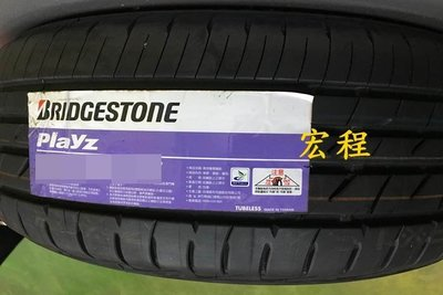 【宏程輪胎】PLAYZ 205/55-16 91V  普利司通輪胎