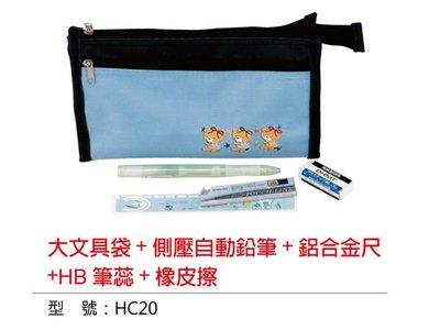 好時光 文具袋 文具組 自動鉛筆 鋁合金尺 橡皮擦 廣告 單色印刷 廣告 贈品 禮品 送禮 招生