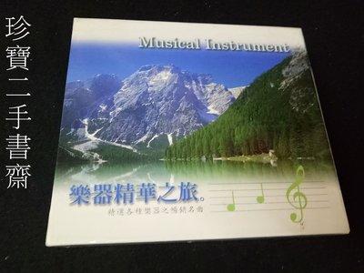 【珍寶二手書齋Ct7】樂器精華之旅CD (3片裝)  musical instrument