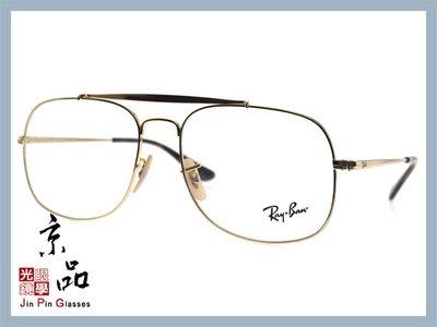 【RAYBAN】RB6389 2500 金色 復古雙槓大框 雷朋光學眼鏡 旭日公司貨 JPG 京品眼鏡