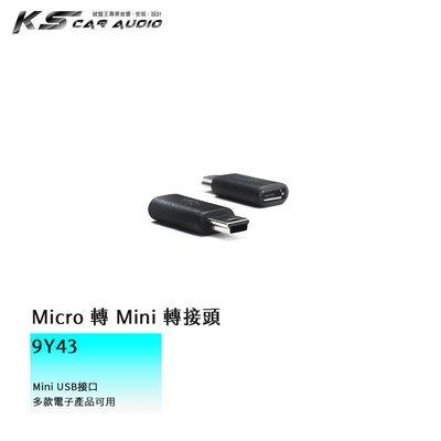 9Y43〔Micro 轉 Mini USB轉接頭〕數據線 公對母轉接頭 轉接線 充電線 傳輸線 充電傳輸器 岡山破盤王