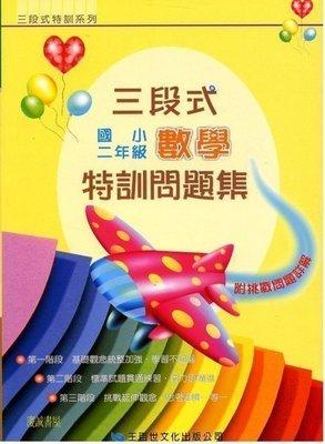 ◎慶誠書屋◎百世--三段式國小數學特訓問題集(全新1~6年級各1本,可任選)