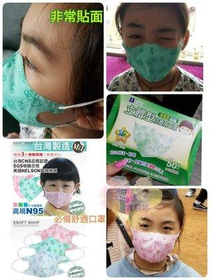 Made in Taiwan 🔹️pm2.5的立體3D豬鼻口罩外型美觀非常貼面舒適小朋友很喜歡透氣度高小朋友戴成日返學都冇扭計