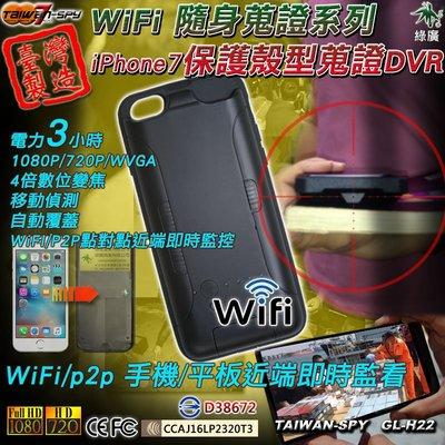 iPhone7 保護殼外型 WiFi/P2P監控 針孔攝影機 FHD1080P 密錄器家暴蒐證 上課記綢錄GL-H22