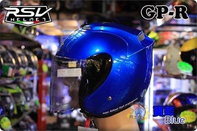 《中壢騎士堡》2016年新款 RSV GP-R 半罩式安全帽 透氣 可拆式內襯.寶藍 桃園市