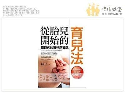 ♪♫瑋瑋城堡✲親子教養/繪本♪♫ (二手書出售) 從胎兒開始的育兒法