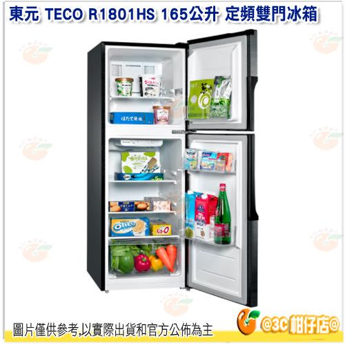含基本安裝 東元 TECO R1801HS 165公升 定頻雙門冰箱 灰 公司貨 節能冰箱 165L