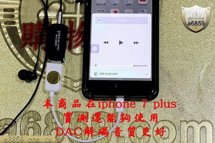 iphone 7 lightning 耳機專用DAC解碼器 3.5耳機母座輸出