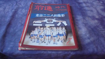 藍色小館8--------73年.前進時代{7期}