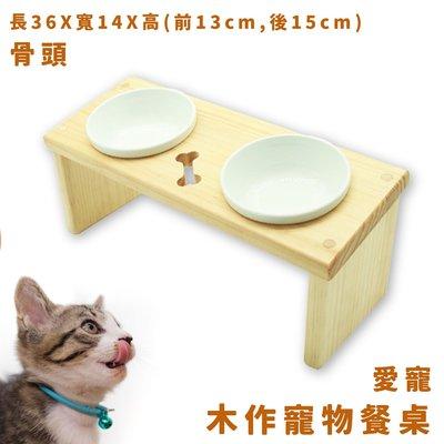 【寵物樂園】木作寵物餐桌 骨頭造型 附陶瓷碗 紐西蘭松木 符合貓體工學 寵物餐桌 狗用品 貓用品 寵物用品 寵物精品