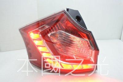oo本國之光oo 全新 納智捷 LUXGEN 13 14 15 16 17 U6 LED原廠型外側 尾燈 一顆