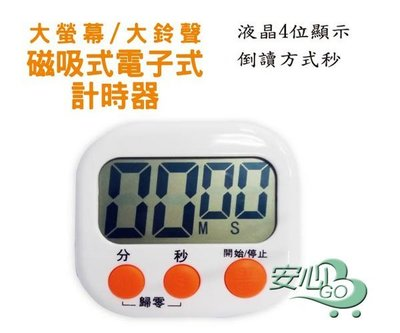 《安心Go》 含稅 大螢幕 大鈴聲 磁吸式 電子計時器 烘培 烘飪 餐飲 計時器 可掛繩 站立 倒數計時器