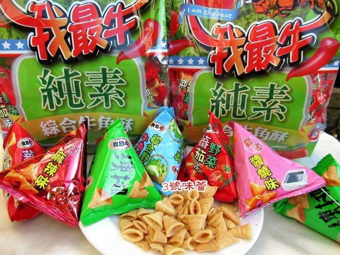 3 號味蕾 量販團購網~我最牛牛角酥餅1800g(綜合野菜、海苔、蕃茄、醬燒、麻辣)