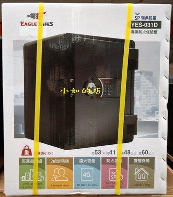 【小如的店】COSTCO好市多代購~EAGLE 家用防火保險箱/保險櫃YES-031D(容量40公升)SP瑞典認證