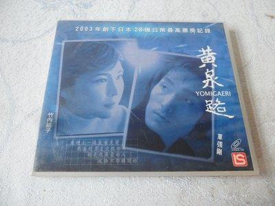 【金玉閣A-7】VCD~黃泉路