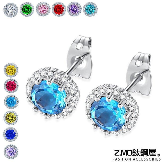 高級合金水鑽耳環 十二個幸運色 女性耳環 圓形耳環 氣質女孩穿搭 一對價【EKA600S】Z.MO鈦鋼屋