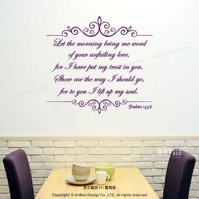 阿布屋壁貼》英文籤詩H-M‧聖經 詩篇Psalms 讚美詩詞 歐式古典風格 民宿居家佈置.