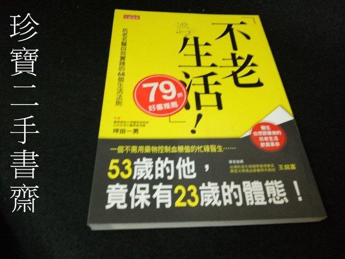 【珍寶二手書齋FA177】《不老生活》ISBN:9789866716409│三采│坪田一男