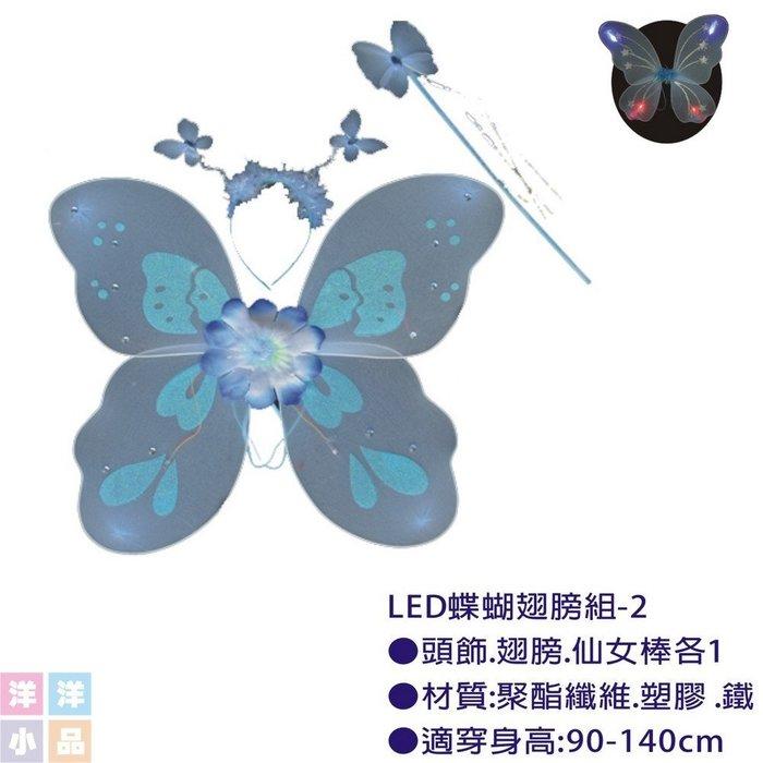 【洋洋小品】【31078-LED蝴蝶翅膀組-2】萬聖節化妝表演舞會派對造型角色扮演服裝道具