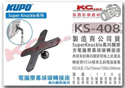 凱西影視器材【 KUPO KS-408 super knuckle 萬向關節 專用 VESA 電腦螢幕 球頭 轉接座 】