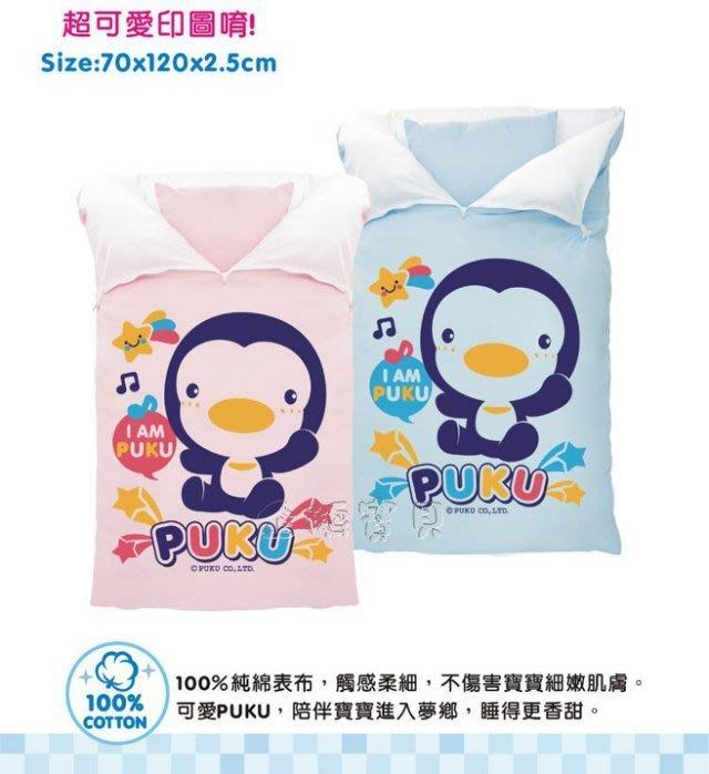 @企鵝寶貝二館@ 藍色企鵝 PUKU 睡袋 70×120 cm (P33812)