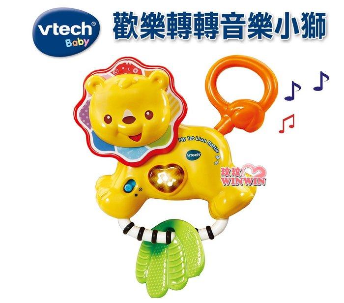 *玟玟* Vtech 歡樂轉轉音樂小獅,加強小手靈活度並促進精細動作技能發展