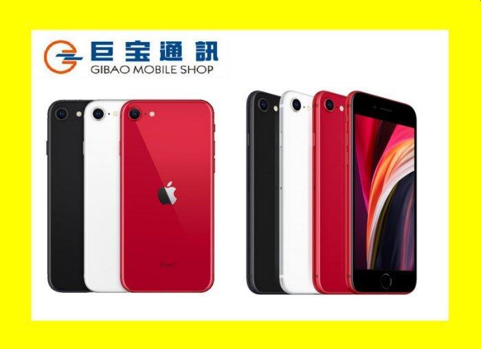 巨宝通訊-攜碼台哥大月繳999手機1000元蘋果Apple iPhone SE 2020 巨寶