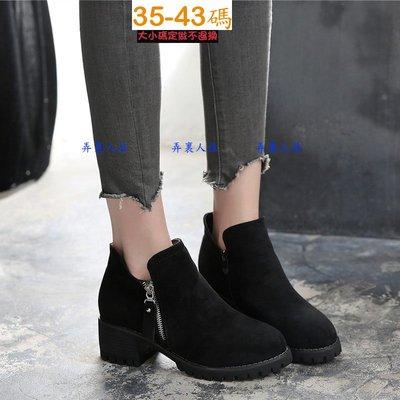 ☆╮弄裏人佳 大尺碼女鞋店~35-43 韓版 英倫風 雙側拉鍊設計 休閒百搭 氣質 短靴 裸靴 踝靴 KY757 黑色