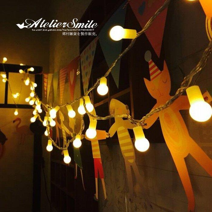[ Atelier Smile ] 聖誕燈 兒童帳篷 裝飾夜燈 野餐露營 小圓球 電池版 20燈 3M (現+預)