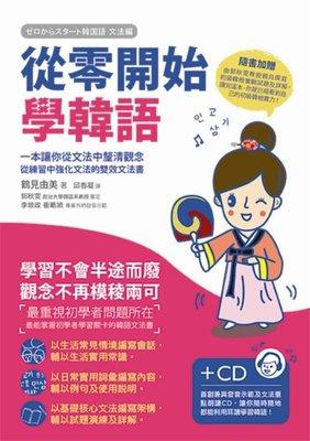 BOOK 從零開始學韓語 一本讓你從文法中釐清觀念、從練習中強化文法的雙效文法書  9789862724354  新品